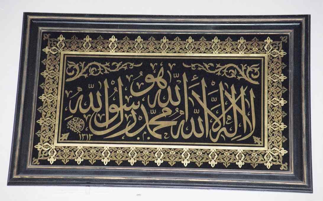 Levha - Gazi Husrev-begova džamija